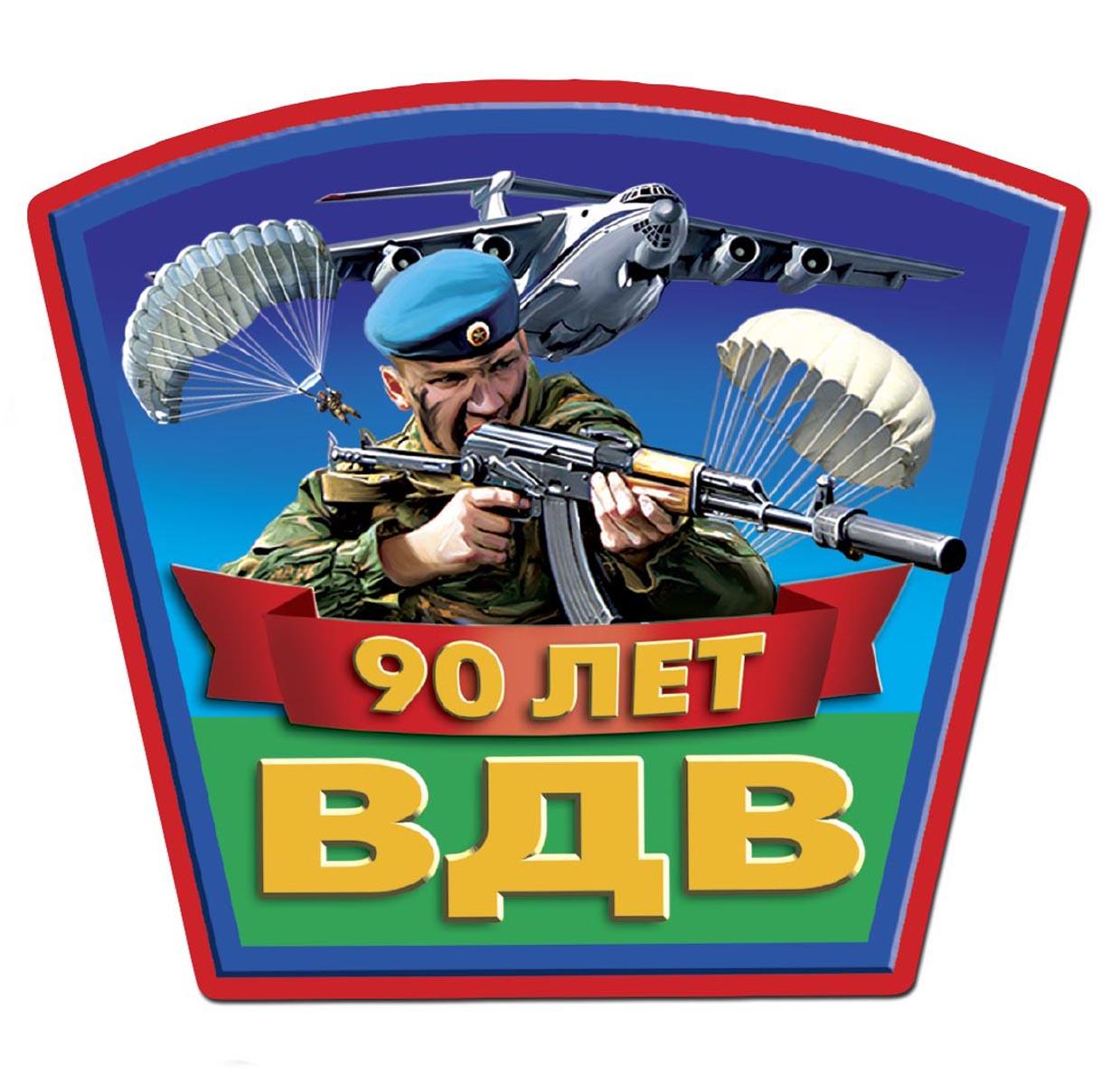 """Автомобильная наклейка """"90 лет ВДВ"""""""