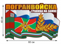 """Автомобильная наклейка """"День Пограничных войск"""""""
