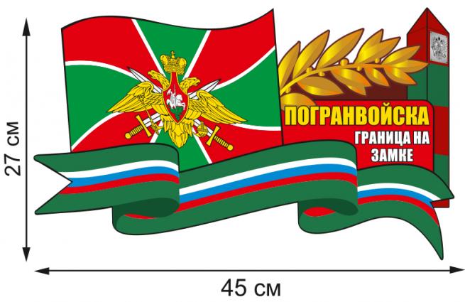 Автомобильная наклейка для защитников границ России
