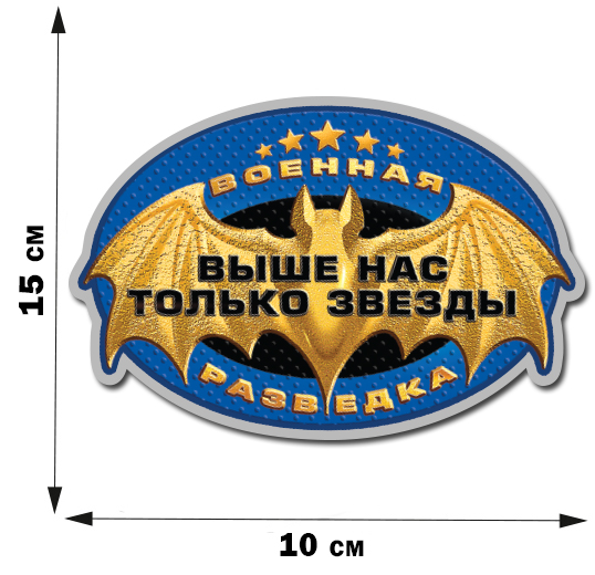 """Автомобильная наклейка """"Эмблема Военной разведки"""""""