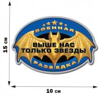"""Автомобильная наклейка """"Эмблема Военной разведки"""" (15x10 см)"""