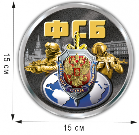 """Автомобильная наклейка """"ФСБ"""""""