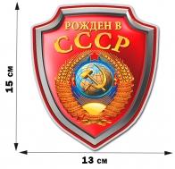 """Автомобильная наклейка """"Герб СССР"""" (15x13 см)"""