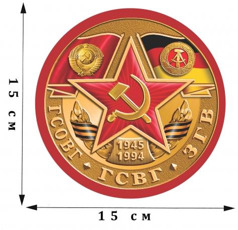 Автомобильная наклейка «ГСОВГ-ГСВГ-ЗГВ. 1945-1994»