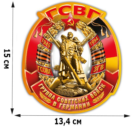Автомобильная наклейка ГСВГ (15x13,4 см)