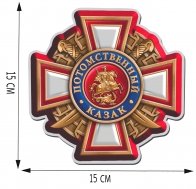 Автомобильная наклейка крест Потомственного казака