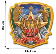 """Автомобильная наклейка на кузов """"100 лет Погранвойскам"""" (25x24,2 см)"""