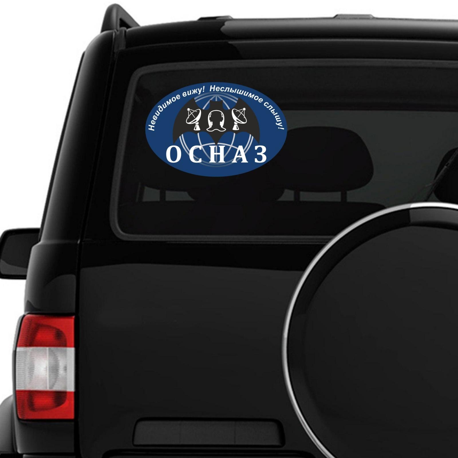 Автомобильная наклейка ОСНАЗ - недорого в Военпро