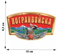 """Автомобильная наклейка """"Погранвойска"""" (8,3x15,0 см)"""