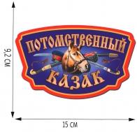 """Автомобильная наклейка """"Потомственный казак"""""""