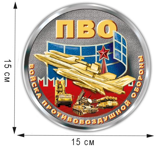 """Автомобильная наклейка """"ПВО"""""""