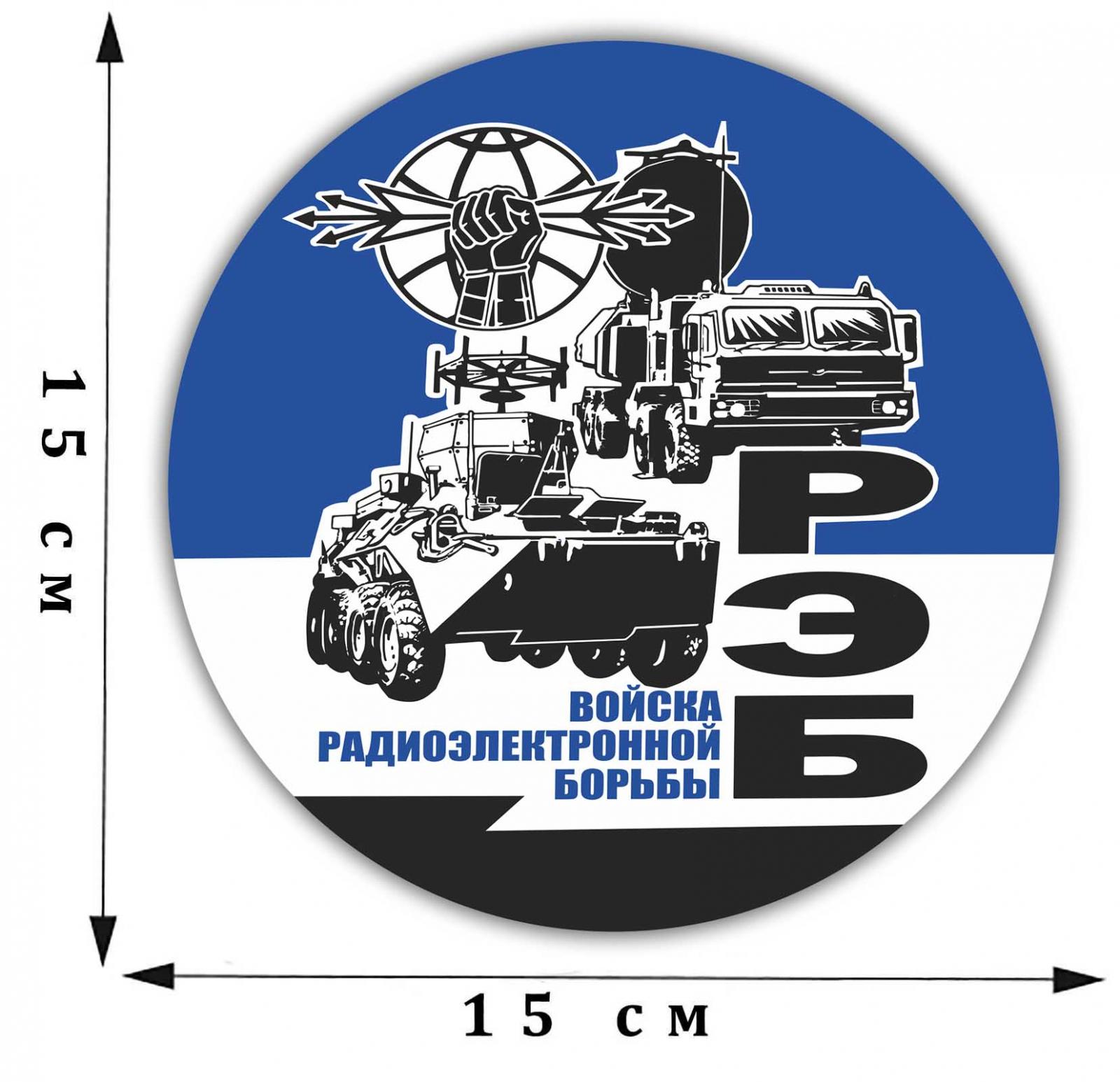 Автомобильная наклейка РЭБ
