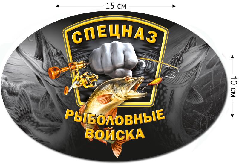 """Автомобильная наклейка """"Рыболовный спецназ"""""""