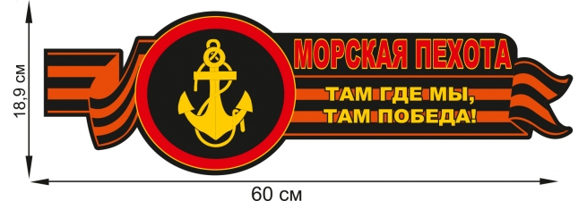 Автомобильная наклейка с девизом морпехов