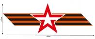 Наклейка с логотипом Армии России