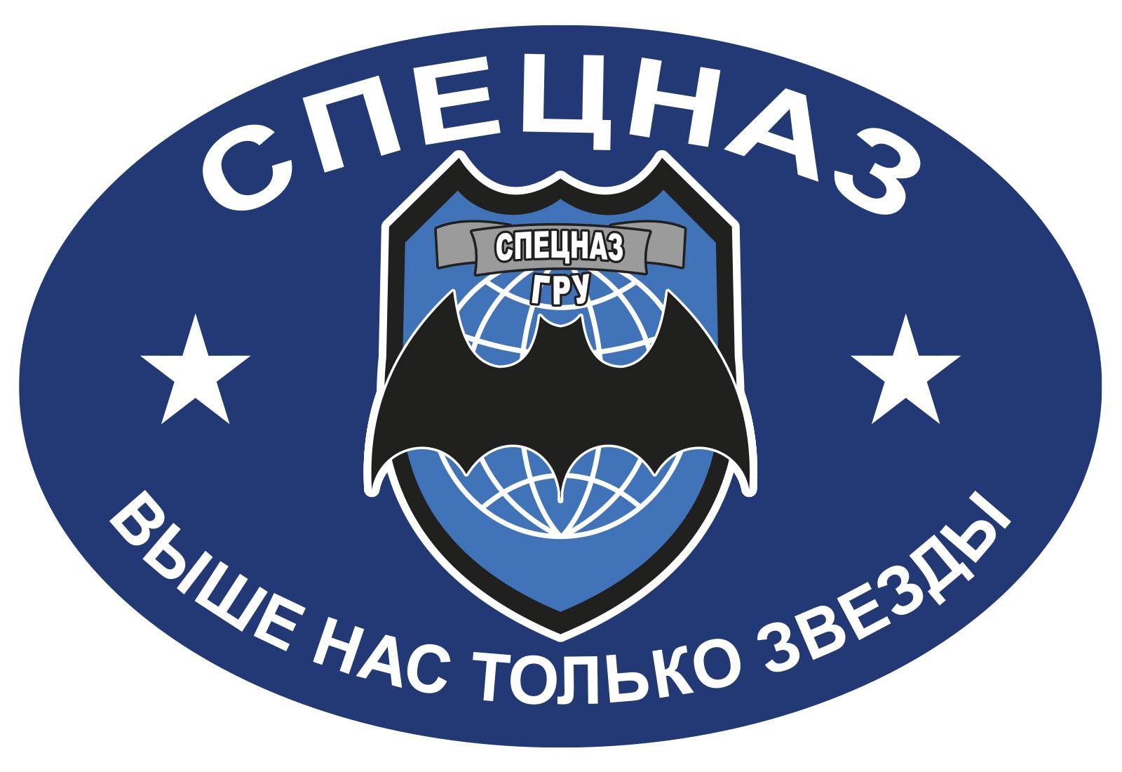 Автомобильная наклейка с символикой Спецназа ГРУ