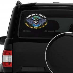 Автомобильная наклейка с символикой Военной разведки - недорого в Военпро