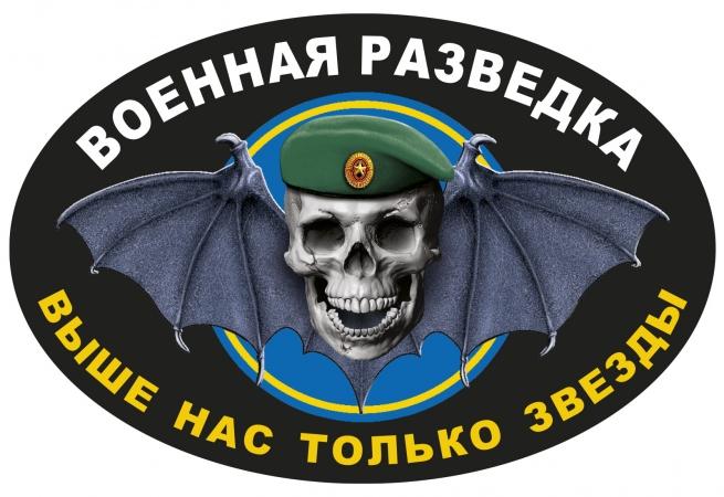 Автомобильная наклейка с символикой Военной разведки