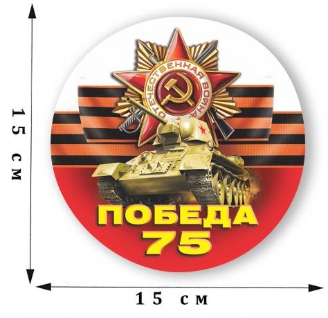 Автомобильная наклейка с танком «75 лет Победы»