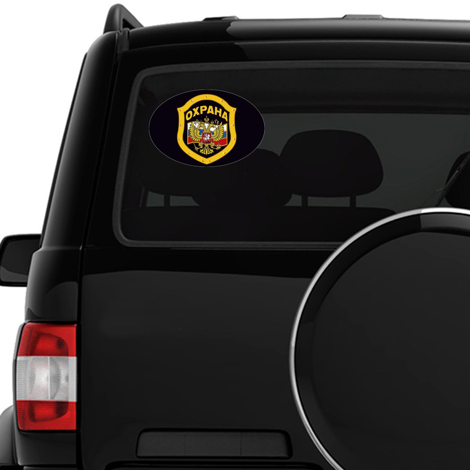 Автомобильная наклейка с жетоном Охраны - недорого