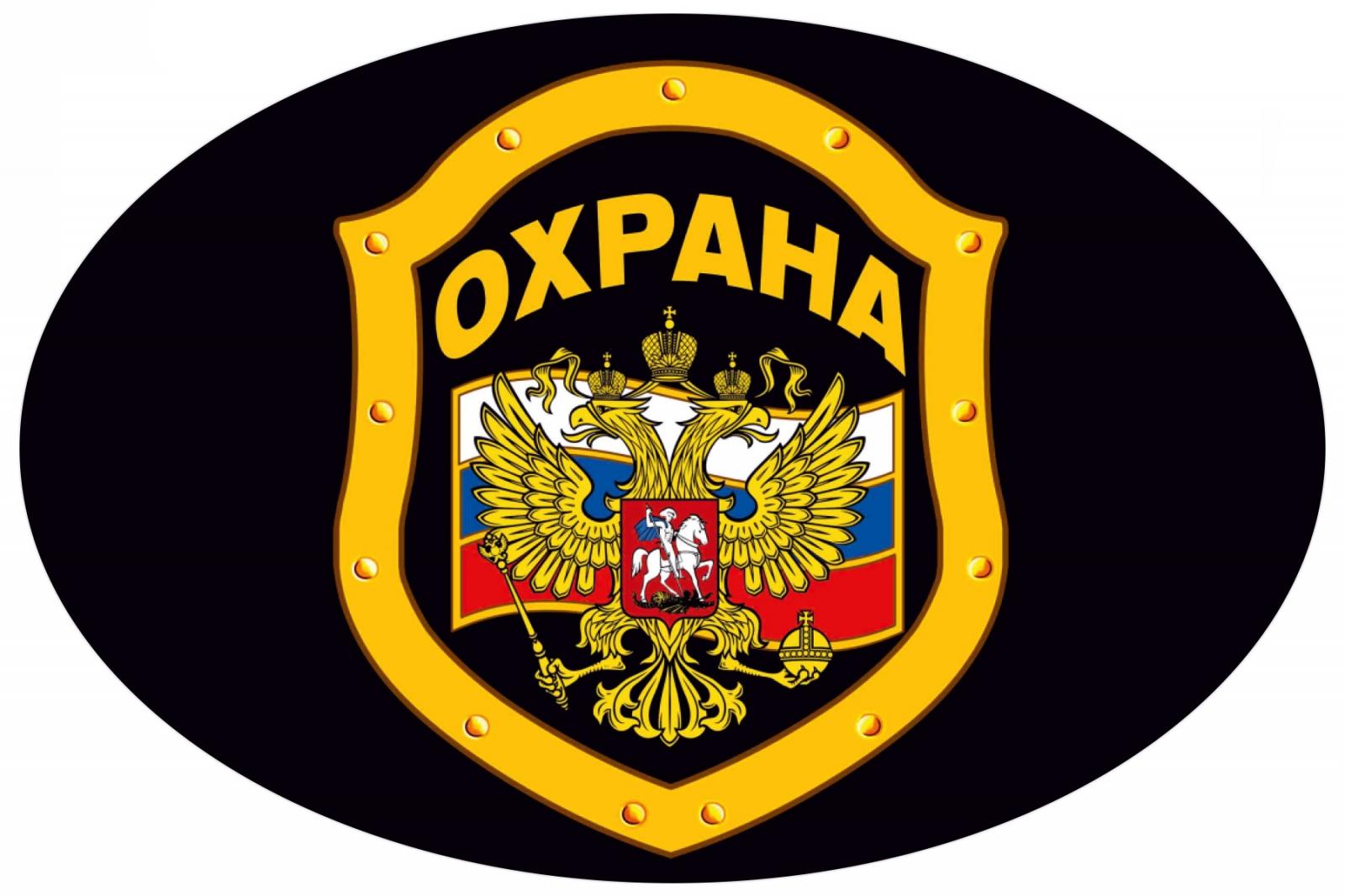 Автомобильная наклейка с жетоном Охраны