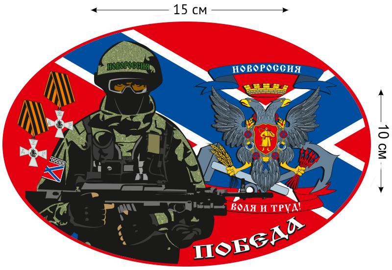 """Автомобильная наклейка """"Солдат Новороссии"""""""