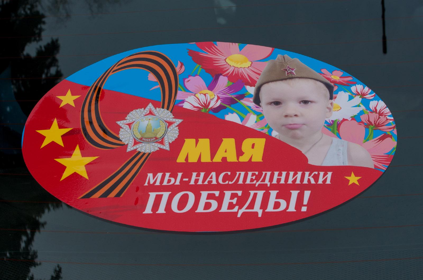 """Наклейка на авто к 9 мая """"Наследники Победы"""""""
