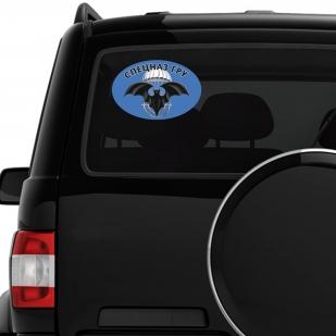 Автомобильная наклейка Спецназа ГРУ - на стекло машины