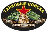 """Автомобильная наклейка """"Танковые войска"""""""