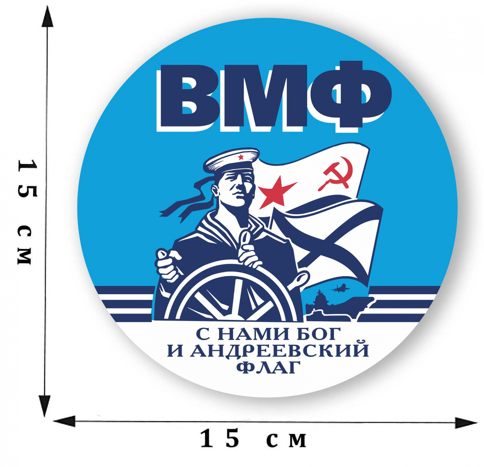 Автомобильная наклейка «ВМФ. С нами Бог и Андреевский флаг»