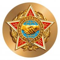 Автомобильная наклейка Воину-интернационалисту