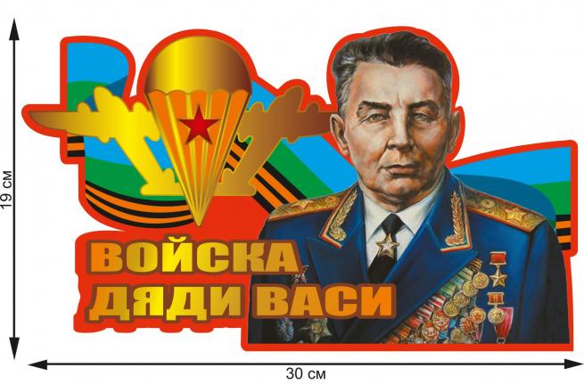 """Автомобильная наклейка """"Войска Дяди Васи"""""""