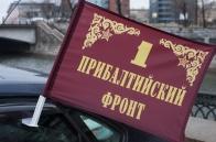 """Флаг """"1 Прибалтийский фронт"""""""