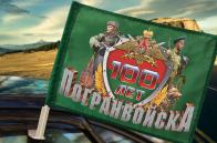 Автомобильный флаг «100 лет Погранвойск»