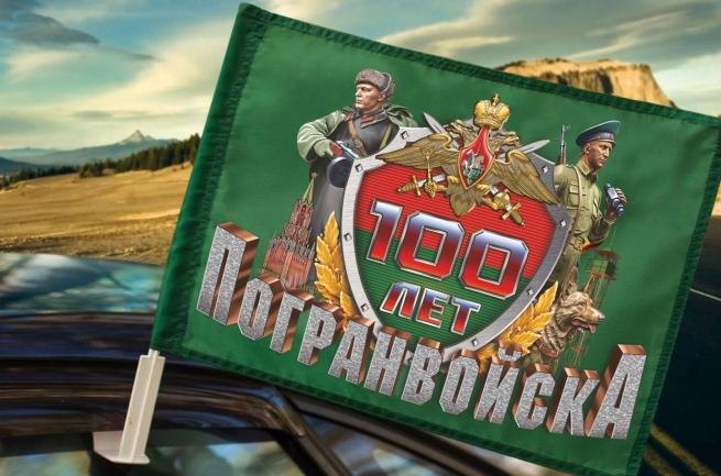 БЕЗ НАЦЕНОК! Собственное производство! Автомобильный флаг «100 лет Погранвойск». Живая детализация, насыщенные цвета, фабричное лучшее качество в Москве