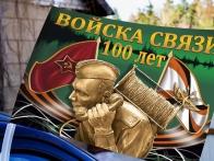 """Автомобильный флаг """"100 лет Войскам связи"""""""
