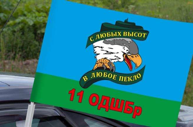 Автомобильный флаг 11 ОДШБр с девизом