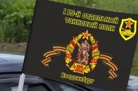 Автомобильный флаг 115 отдельный танковый полк