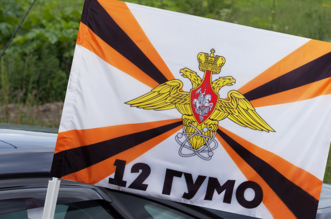 Автомобильный флаг 12-го ГУ Министерства обороны России