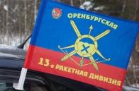 """Автомобильный флаг """"13-я ракетная дивизия"""""""