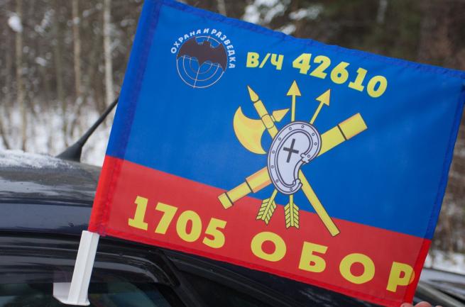 """Автомобильный флаг """"1705 ОБОР РВСН"""""""