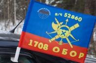 """Автомобильный флаг """"1708 ОБОР РВСН"""""""
