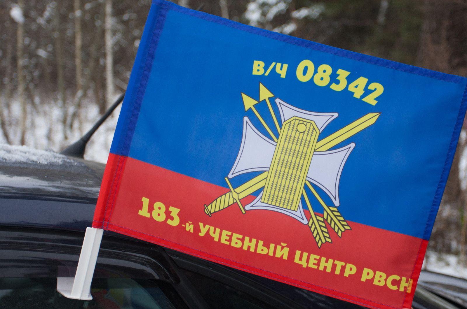 """Автомобильный флаг """"183 УЦ РВСН"""""""
