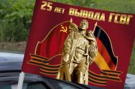 """Автомобильный флаг """"25 лет вывода ГСВГ"""""""