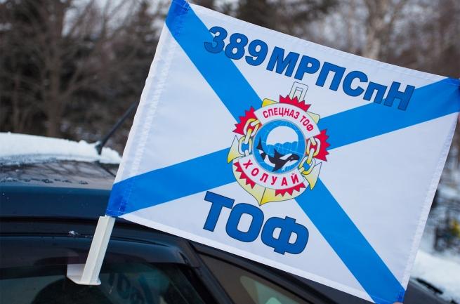 Автомобильный флаг 389 МРПСпН