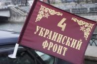 "Флаг ""4 Украинский фронт"""
