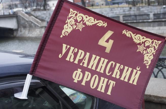 """Автомобильный флаг """"4 Украинский фронт"""""""