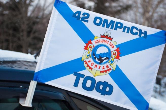 Автомобильный флаг 42 ОМРпСН
