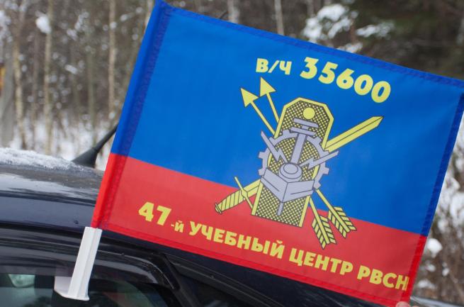 """Автомобильный флаг """"47 МРУЦ РВСН"""""""