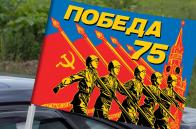 Автомобильный флаг «75 лет Победы» для участников акций 9 мая 2020